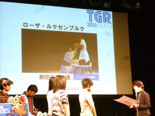 TGR大賞2013は千年王國「ローザ・ルクセンブルク」