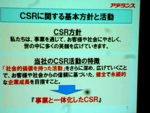 営業部隊と一体となった「日本型CSR」
