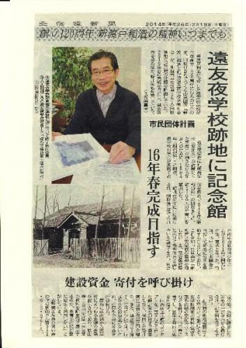 北海道新聞2014.2.18朝刊