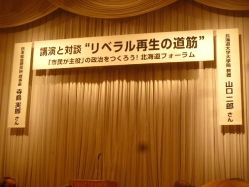 「リベラル再生の道筋」、700人の満席の聴衆