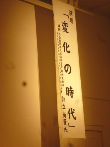 「変化の時代」、北海道経済同友会・新年例会で