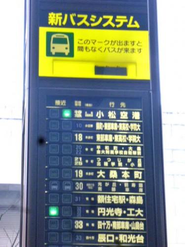 市内の新バスシステム