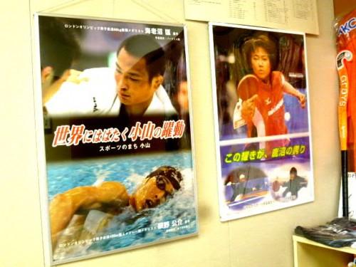 栃木県の誇りのアスリートたち