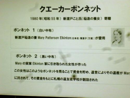 東京港区普連土学園資料室で