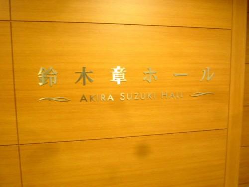 研究棟二階の「鈴木章ホール」