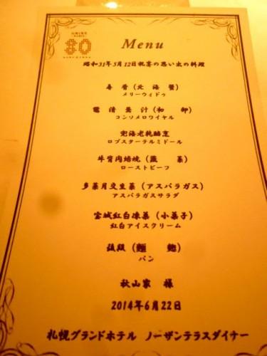 札幌グランドホテル80周年企画「懐かしのメニュー」