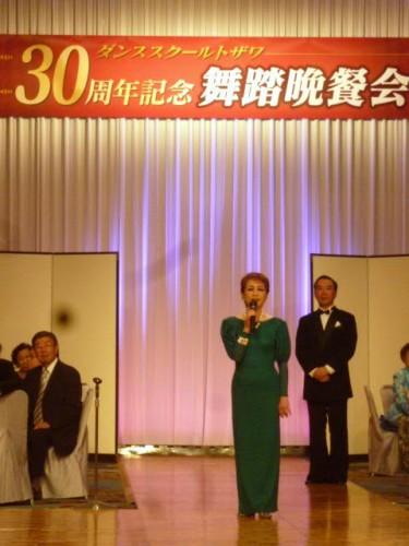 ダンススクール・トザワ30周年記念:ご挨拶される兎澤範子先生と平寿仁先生