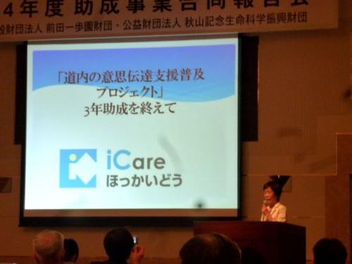iCare北海道の3年間の成果