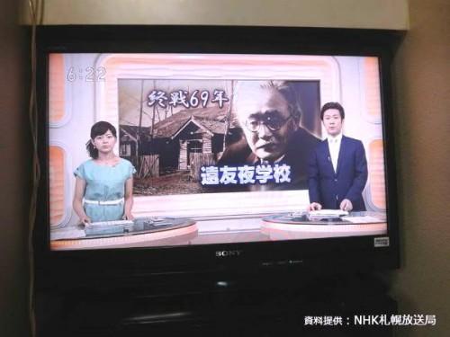 NHK北海道午後6時ニュース:8.15特集で