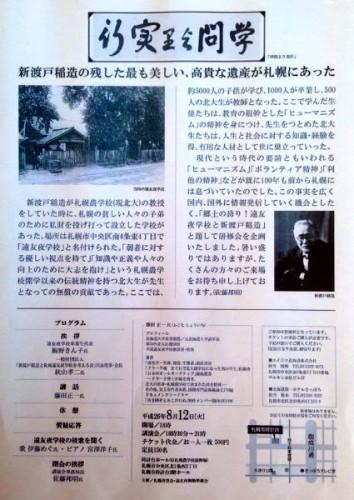 遠友夜学校の理念、「学問ヨリ実行」、高貴な遺産が札幌にありました
