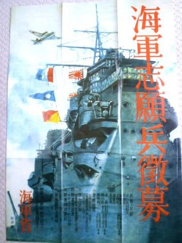 当時の海軍省の徴募ポスター