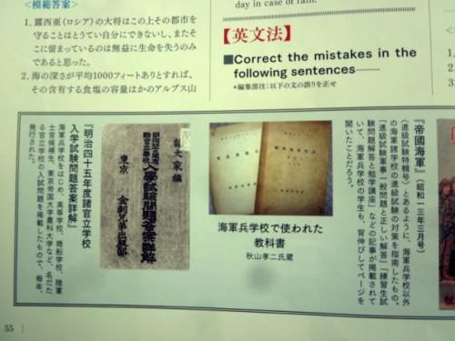 父がの保管品から、兵学校当時の教科書です