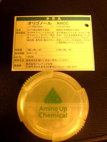 「アミノアップ化学」はオリゴノールほかで国際的にも高い評価