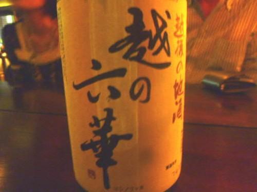 日本酒「六華」