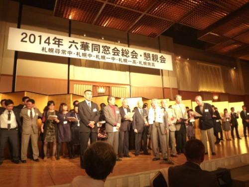 恒例の札幌一中校歌:一中同窓生と幹事当番期がステージで