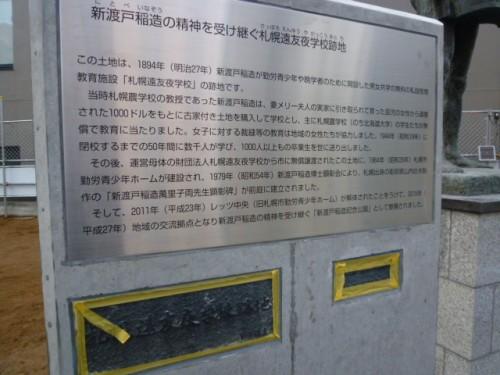 札幌遠友夜学校の歴史と理念