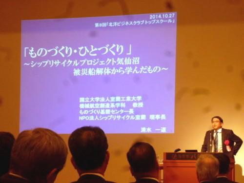 北海道経済同友会例会でのご講演