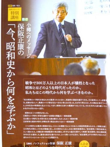 保阪正康さんの鋭い分析と見識