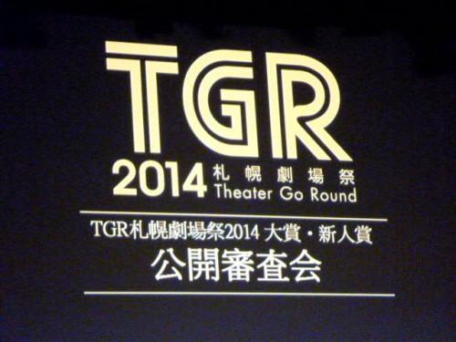 今年も札幌劇場祭(TGR)が盛り上がる