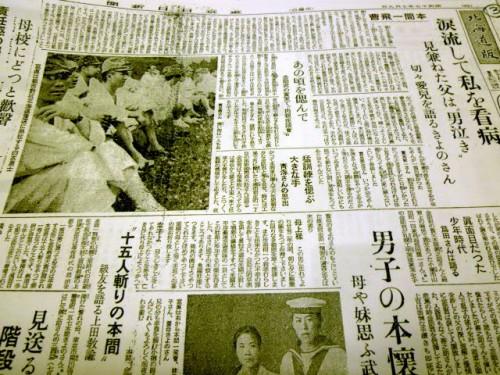 本間さんの当時の記事