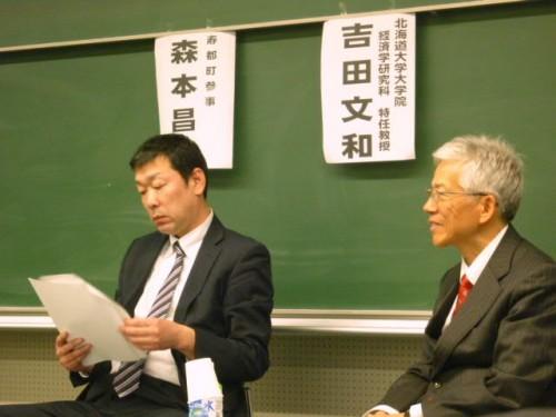 森本参事と吉田文和先生