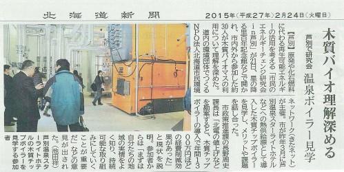 北海道新聞空知版に掲載