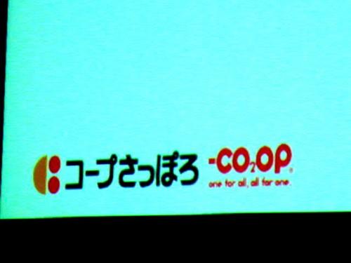 新しいロゴでも「‐CO2」を盛り込む