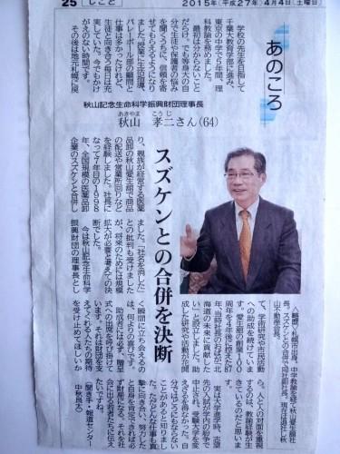 2015年4月4日(土)北海道新聞朝刊