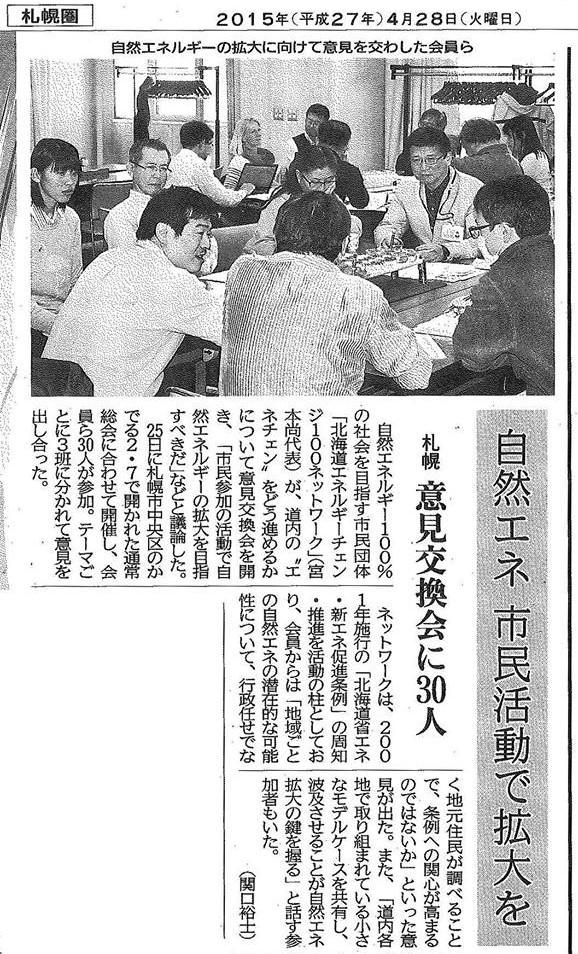 北海道新聞の記事