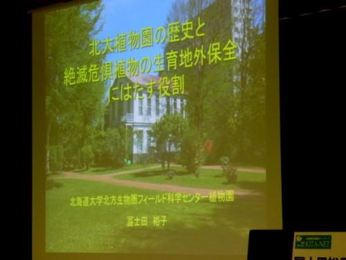 北大植物園の歴史と果たしてきている役割