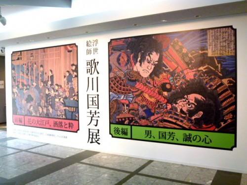 特別展示 歌川国芳展