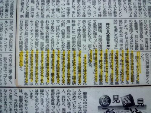 お墓発掘の新聞報道:掲示板に掲載