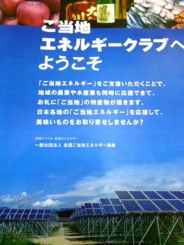 新しいコラボ提案「エネルギークラブ」
