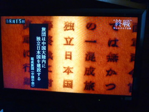 8月15日、中国大陸の日本陸軍