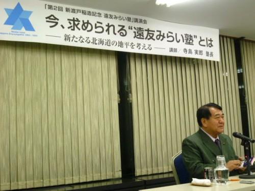 「遠友みらい塾」で寺島実郎塾長の講演