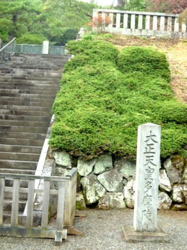 大正天皇 多摩陵(たまのみささぎ)
