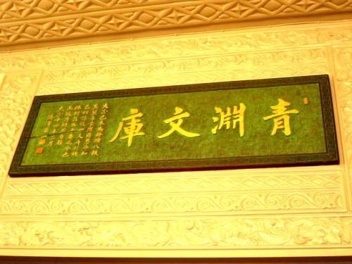 戦災でも残った青淵(せいえん)文庫
