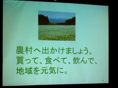 副会長・林美香子さんのミニ講演!