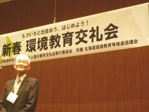 初めての試み「環境教育 新年交礼会」、開会ご挨拶は小林理事長