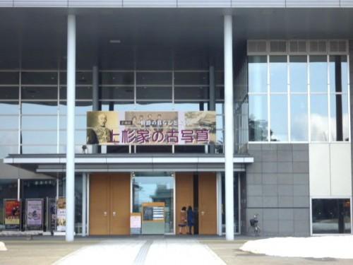 米沢市博物館