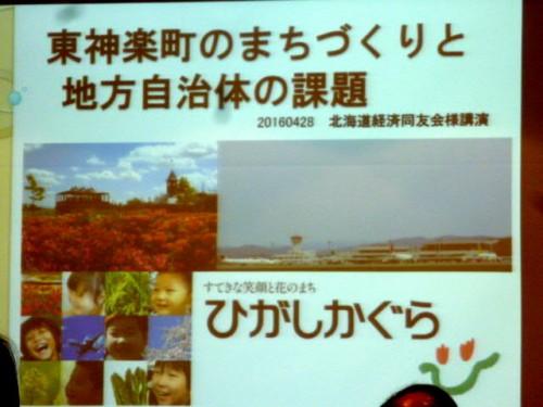 東神楽町のチャレンジ!