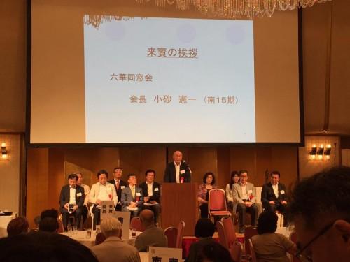 東京六華同窓会総会に私も札幌の六華同窓会副会長として登壇