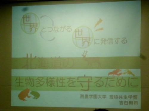 世界へ発信 吉田剛司先生
