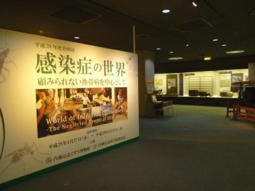 特別展示「感染症の世界」