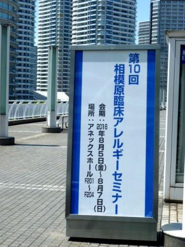 暑い日、パシフィコ横浜で