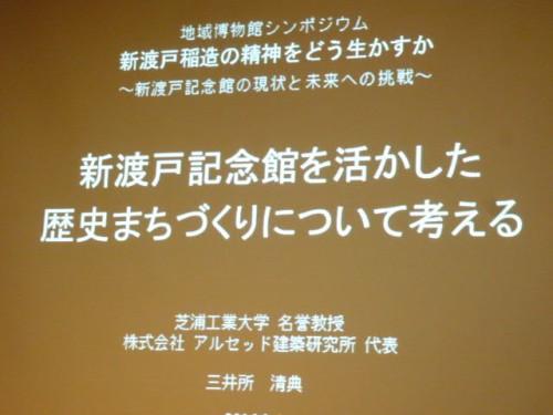 十和田市・新渡戸記念館シンポ