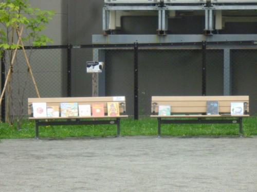 新渡戸稲造記念公園ベンチにも絵本がずらり
