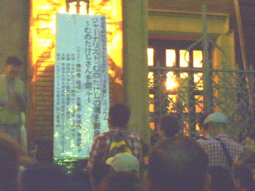 会場の早稲田大学大隈講堂前
