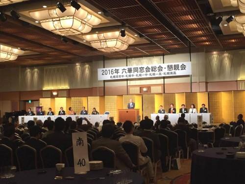 総会には東京から「東京六華同窓会」の幹部も参加