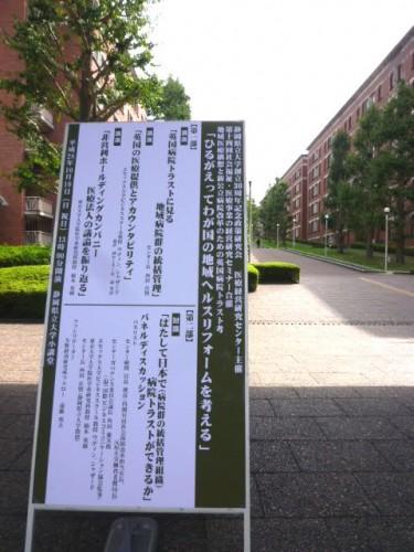 静岡県立大学谷田キャンパス